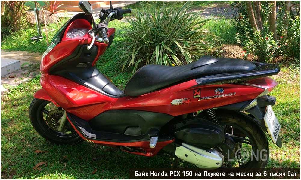 Аренда байка Honda PCX 150 на Пхукете на месяц
