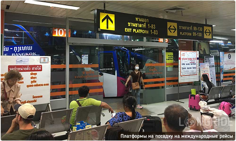 Платформы на автовокзале Mo Chit в Таиланде