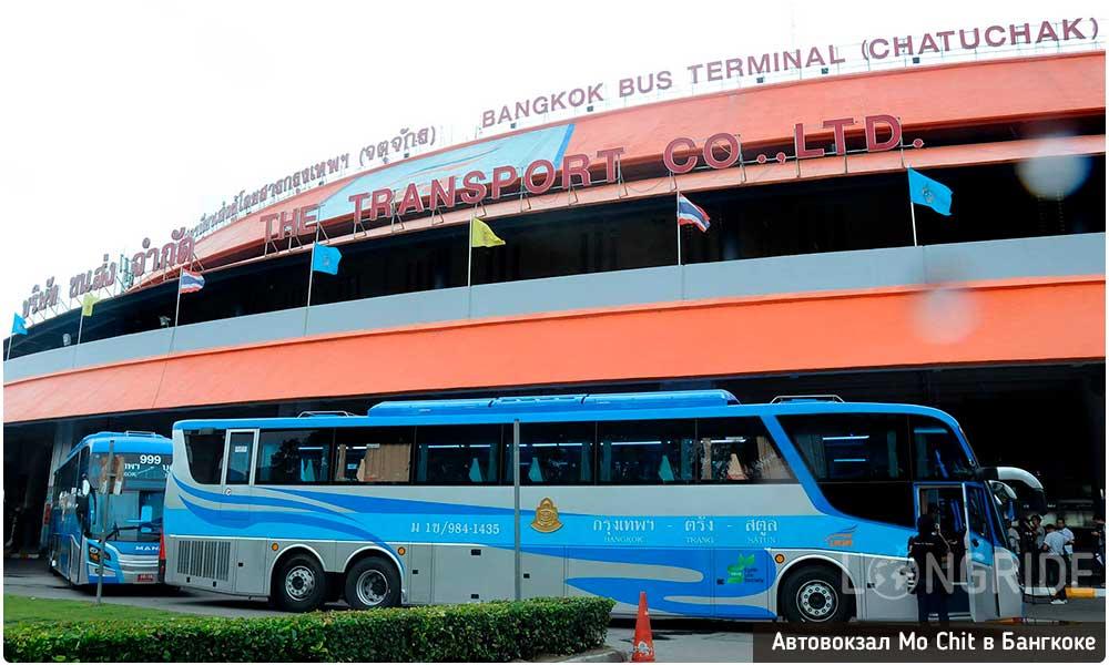 Автовокзал Mo Chit в Бангкоке