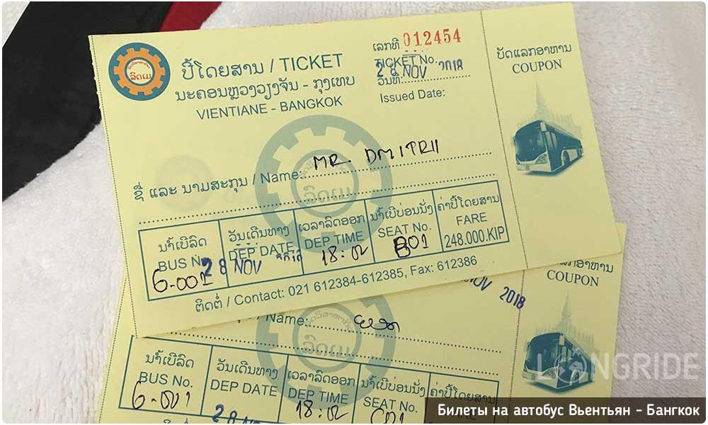 Билеты на автобус из Лаоса в Таиланд