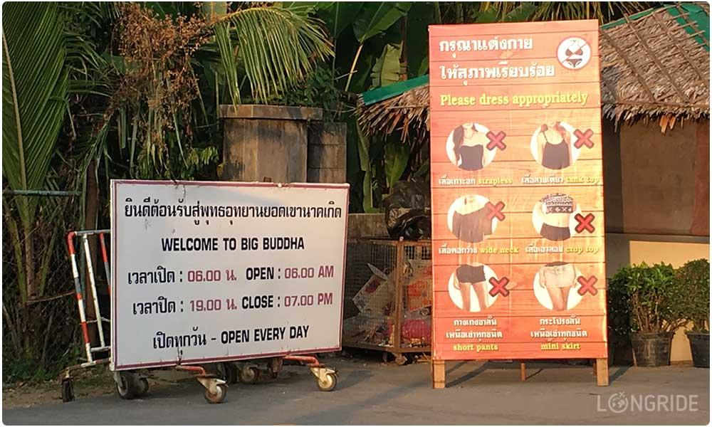 Часы работы и требования к одежде  в храмовой комплексе Большого Будды