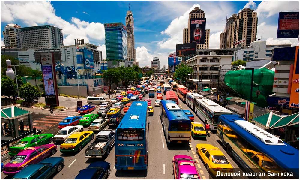 Деловой квартал Бангкока