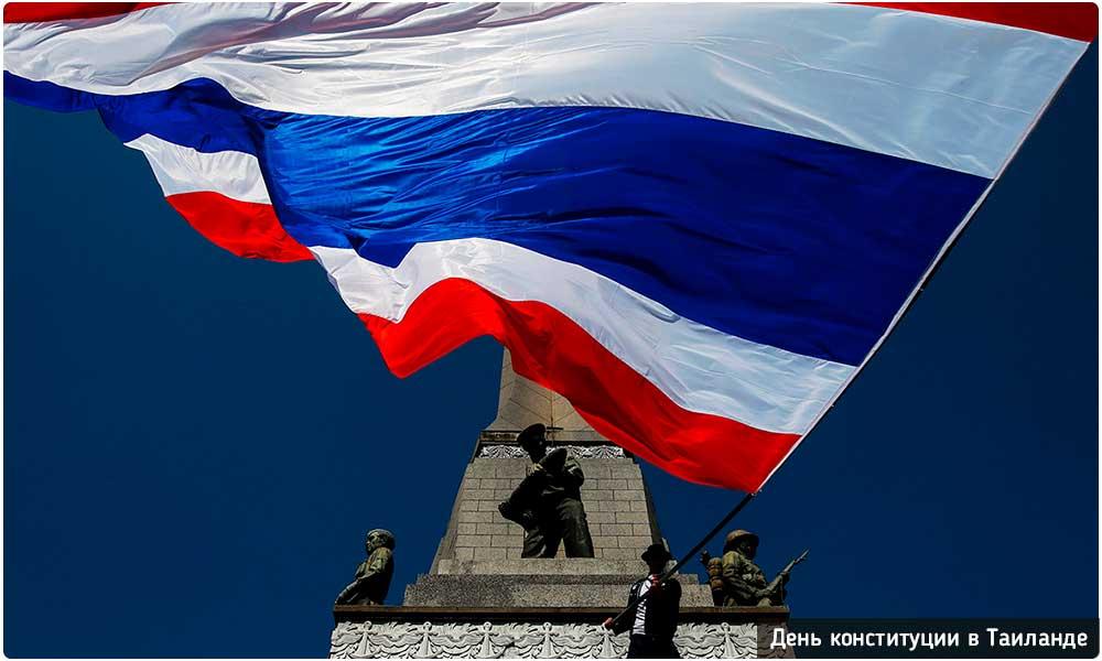 День конституции в Таиланде