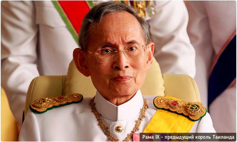 День коронации и памяти Рамы IX