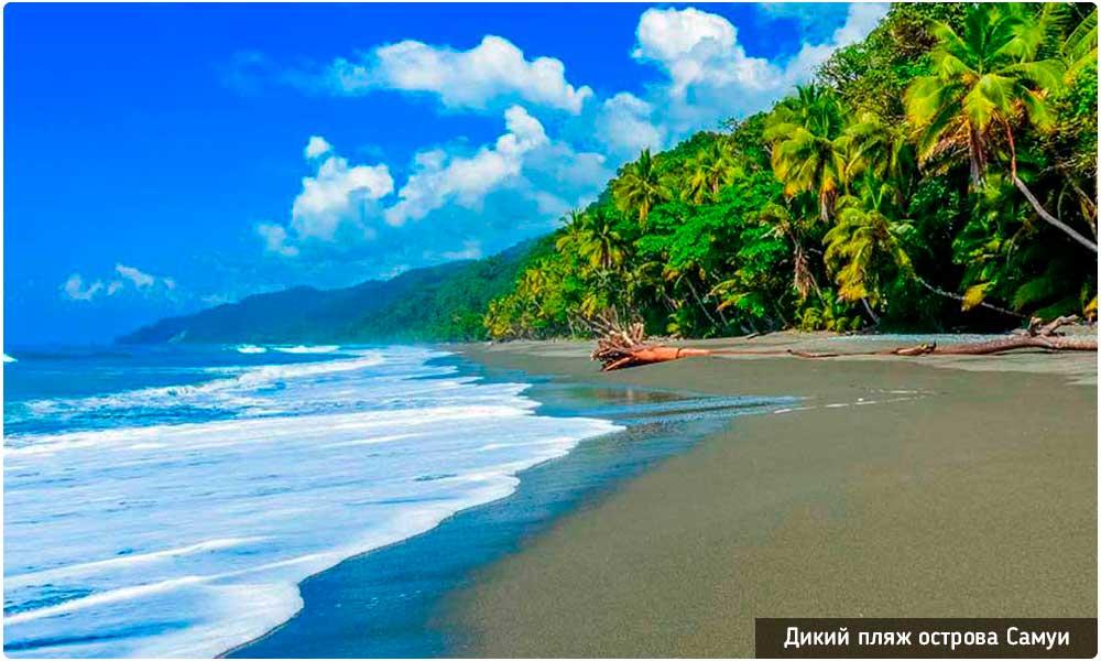 Дикий пляж Самуи