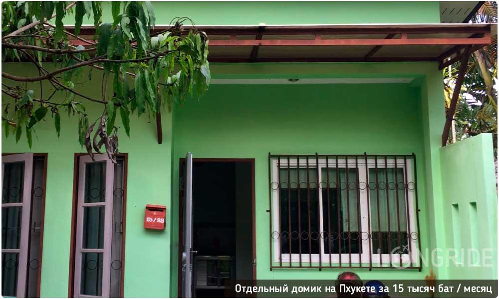 Стоимость аренды домика на Пхукете на месяц на двоих в 2019