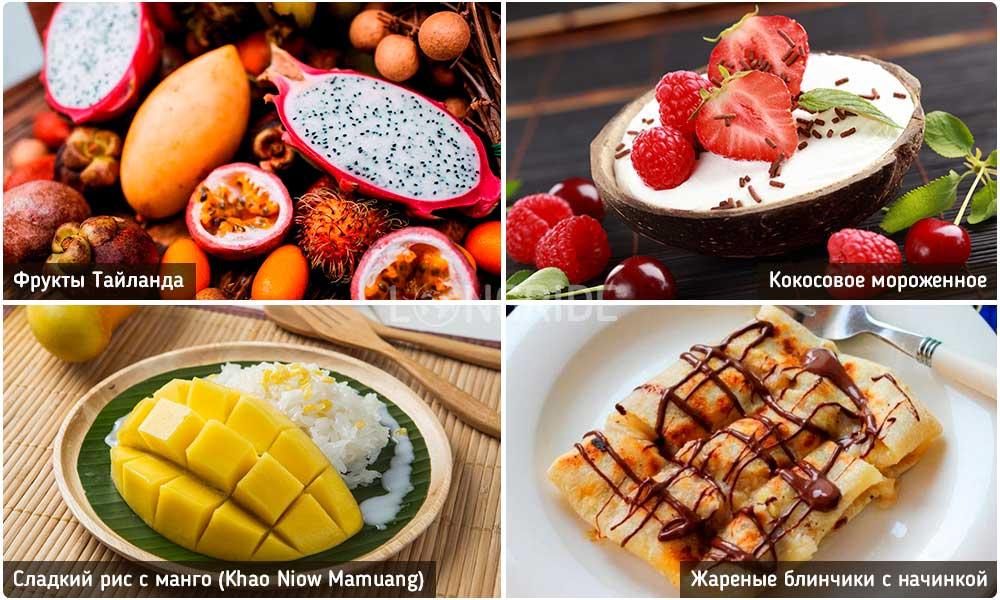 Традиционные фрукты и десерты тайской кухни