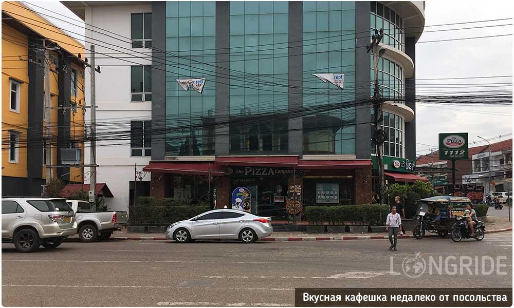 Кафе недалеко от посольства Таиланда