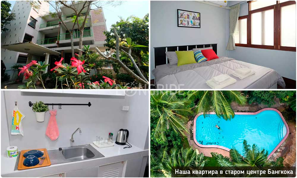 Цена аренды двухкомнатной квартиры в старом центре Бангкока