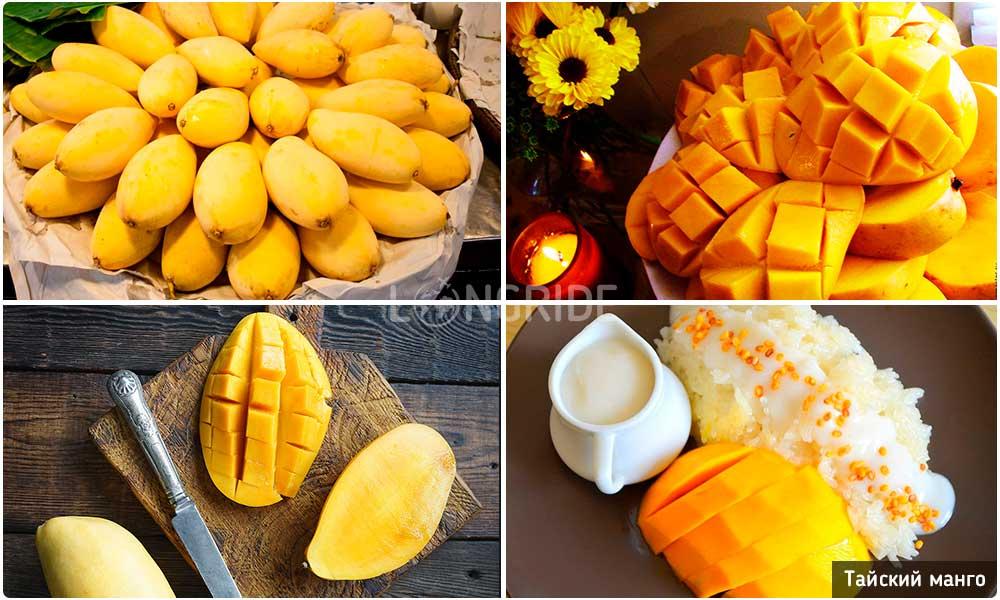 Манго - самый вкусный и нежный фрукт Таиланда