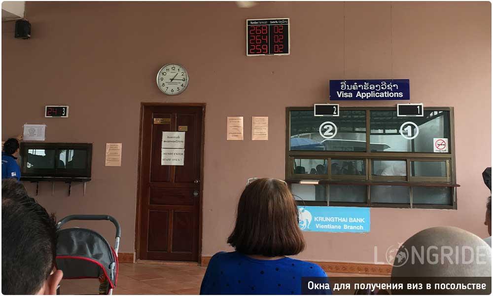 Окошки для получения виз в Таиланд в посольстве Вьентьяна