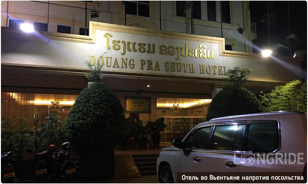 Отель недалеко от посольства Таиландаа