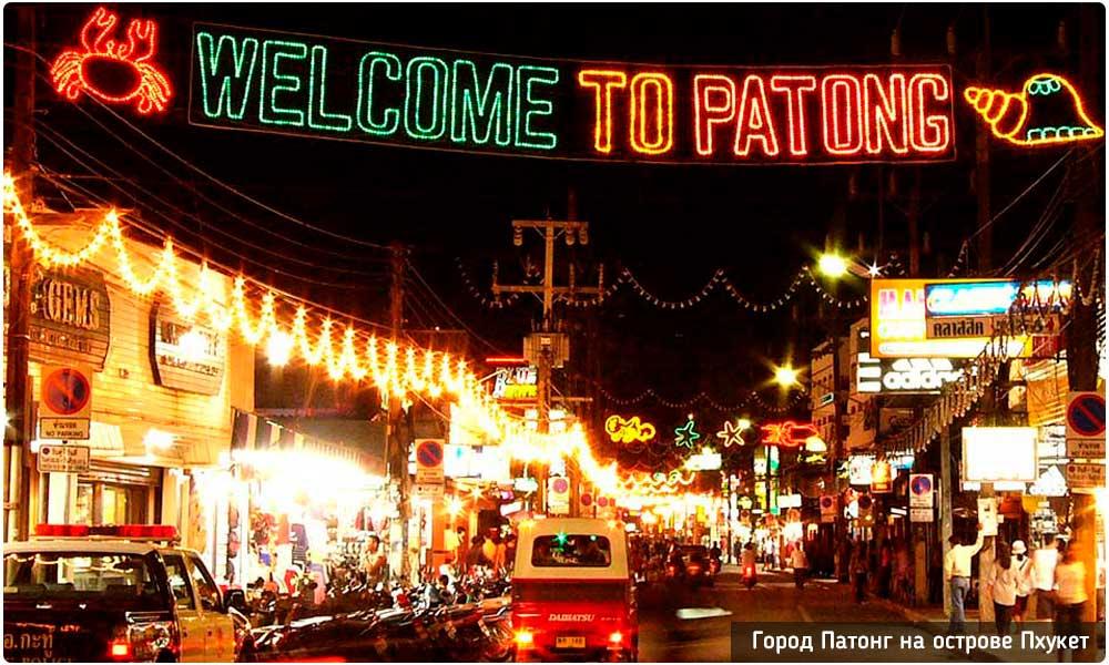 Город Патонг на острове Пхукет