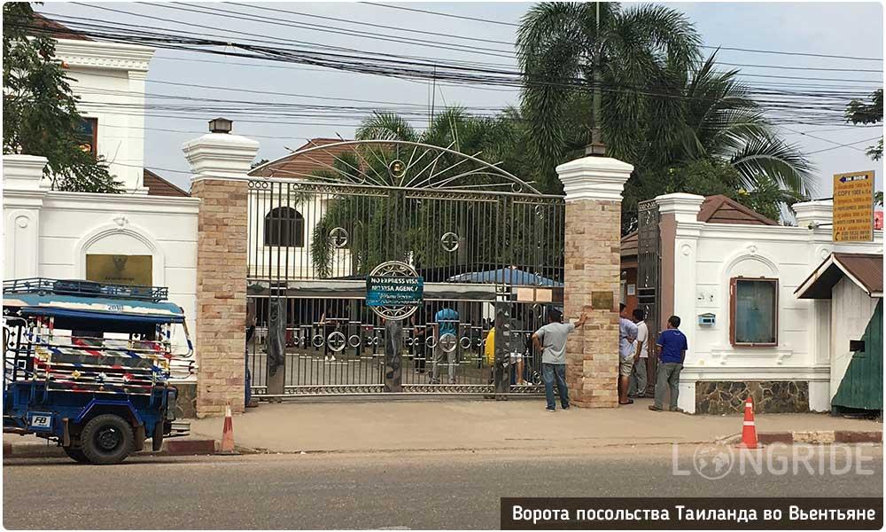 Посольство Таиланда в Лаосе, где получали визы