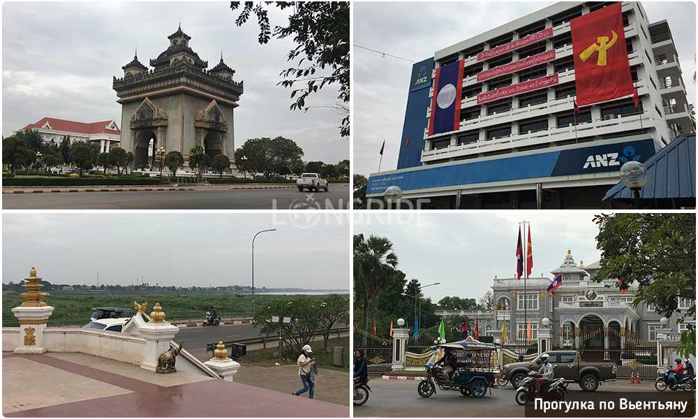 Прогулка по Вьентьяну в ожидании автобуса до Таиланда