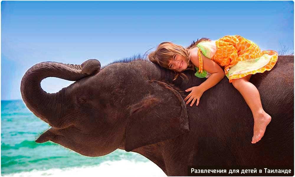 Развлечения для детей в Таиланде