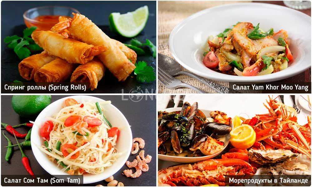 Традиционные салаты и закуски тайской кухни