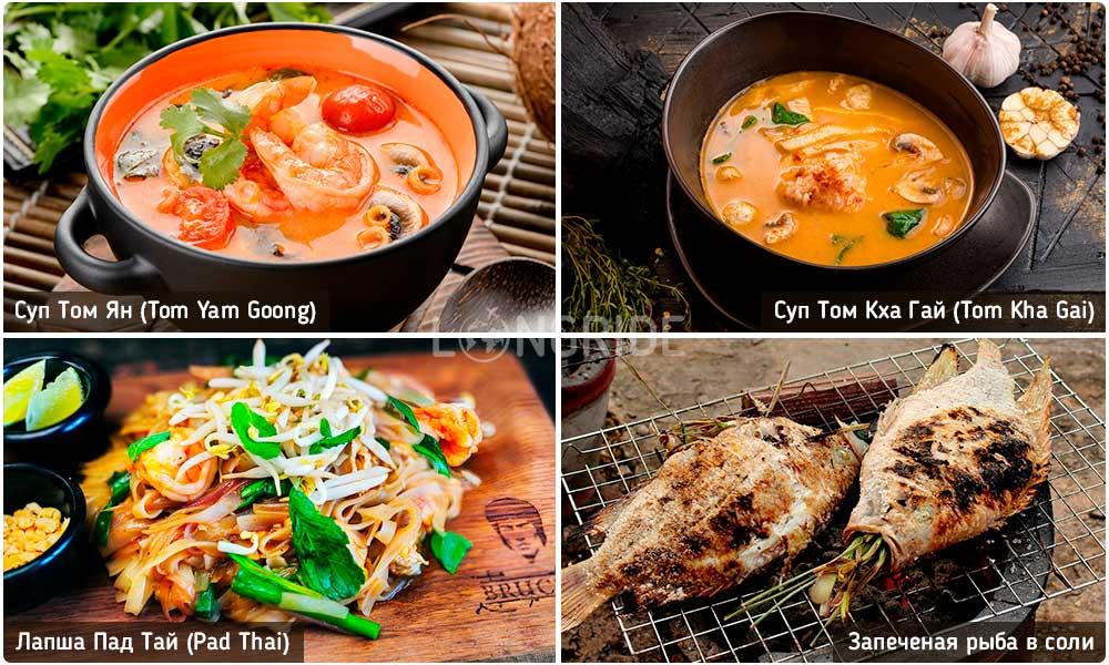 Традиционные супы и горячие блюда тайской кухни