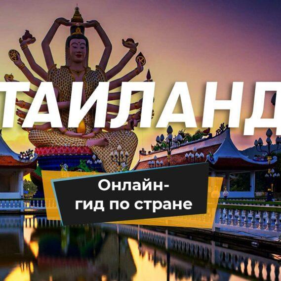 Путеводитель по Тайланду