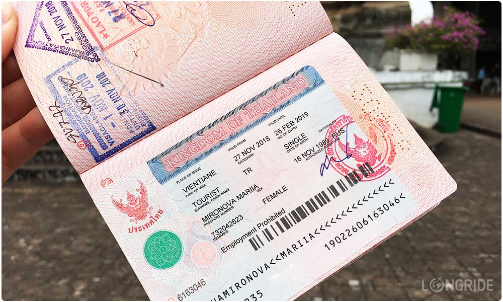 Получаем визы в Таиланд в консульстве Лаоса