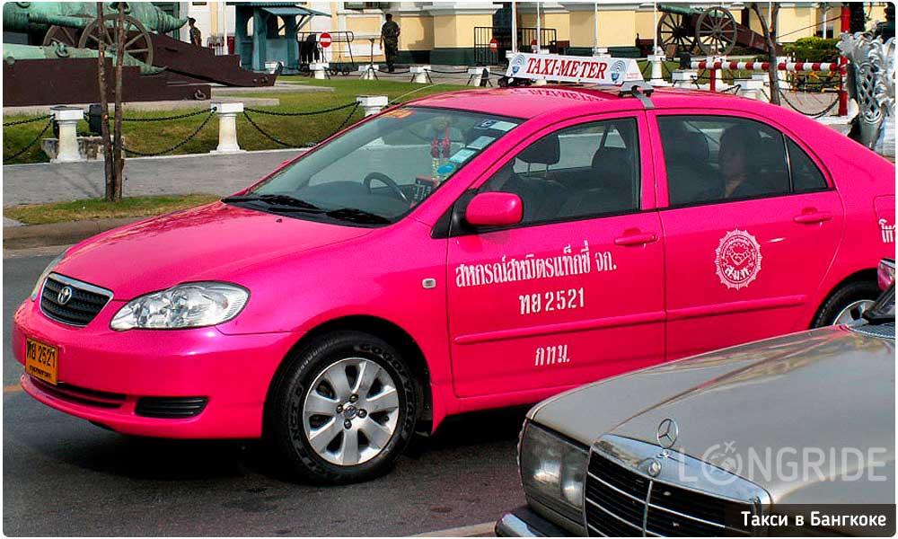Такси в Бангкоке в 2019-м году
