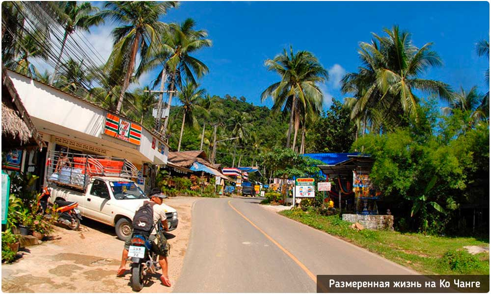 Жизнь на острове Ко Чанг